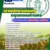แนวข้อสอบเจ้าพนักงานเกษตร กทม. สำนักงานคณะกรรมการข้าราชการกรุงเทพมหานคร