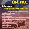 แนวข้อสอบ(กลุ่มที่ 5)นิติศาสตร์ ยศ ทบ. กรมยุทธศึกษาทหารบก