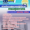 แนวข้อสอบเจ้าพนักงานศุลกากรปฏิบัติการ กรมศุลกากร NEW 2560