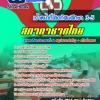 แนวข้อสอบเจ้าหน้าที่โสตทัศนศึกษา 3-5 สภากาชาดไทย อัพเดทใหม่ล่าสุด