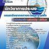 แนวข้อสอบนักวิชาการประมง กรมทรัพยากรทางทะเลและชายฝั่ง อัพเดทใหม่ 2560