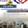 แนวข้อสอบสถาปนิก การรถไฟฟ้าขนส่งมวลชนแห่งประเทศไทย (รฟม)