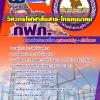 แนวข้อสอบวิศวกรไฟฟ้าสื่อสาร-โทรคมนาคม กฟภ. การไฟฟ้าส่วนภูมิภาค อัพเดทใหม่ 2560