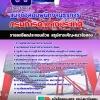 แนวข้อสอบพนักงานธุรการ กรมการค้าต่างประเทศ อัพเดทใหม่ 2560