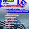 แนวข้อสอบนักวิชาการอุตสาหกรรม กรมส่งเสริมอุตสาหกรรม NEW 2560