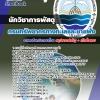 แนวข้อสอบนักวิชาการพัสดุ กรมทรัพยากรทางทะเลและชายฝั่ง อัพเดทใหม่ 2560