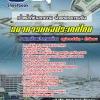 แนวข้อสอบเจ้าหน้าที่ชำนาญงาน ฝ่ายตลาดการเงิน ธนาคารแห่งประเทศไทย (ธปท.) อัพเดทใหม่ล่าสุด
