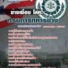 แนวข้อสอบช่างเชื่อม โลหะ กรมการทหารช่าง อัพเดทใหม่ 2560