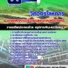 แนวข้อสอบวิศวกรโลหการ อุตสาหกรรมพื้นฐานและการเหมืองแร่ อัพเดทใหม่ 2560