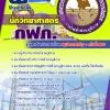 แนวข้อสอบนักวิทยาศาสตร์ กฟภ. การไฟฟ้าส่วนภูมิภาค อัพเดทใหม่ 2560
