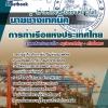 แนวข้อสอบช่างเทคนิค(ช่างซ่อมเครื่องยนต์อาวุโส) การท่าเรือแห่งประเทศไทย NEW 2560