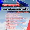 แนวข้อสอบพนักงานธุรการ การทางพิเศษแห่งประเทศไทย NEW