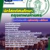 แนวข้อสอบนักโสตทัศนศึกษา กทม. สำนักงานคณะกรรมการข้าราชการกรุงเทพมหานคร