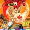 จูหยวนจาง จอมจักรพรรดิ เล่ม 107 สินค้าเข้าร้านวันศุกร์ที่ 21/7/60