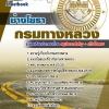 แนวข้อสอบช่างโยธา กรมทางหลวง อัพเดทใหม่ 2560