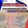 แนวข้อสอบวิศวกร (วิศวกรรมโยธา) การทางพิเศษแห่งประเทศไทย กทพ. NEW 2560