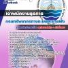 แนวข้อสอบเจ้าพนักงานธุรการ กรมทรัพยากรทางทะเลและชายฝั่ง อัพเดทใหม่ 2560