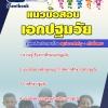 แนวข้อสอบครูผู้ช่วย เอกปฐมวัย สพฐ. อัพเดทใหม่ 2560