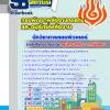 แนวข้อสอบนักวิชาการคอมพิวเตอร์ กรมพัฒนาพลังงานทดแทนและอนุรักษ์พลังงาน NEW 2560