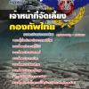 แนวข้อสอบเจ้าหน้าที่จัดเลี้ยง กองบัญชาการกองทัพไทย อัพเดทใหม่ 2560
