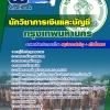 แนวข้อสอบนักวิชาการเงินและบัญชี กทม. สำนักงานคณะกรรมการข้าราชการกรุงเทพมหานคร
