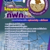 แนวข้อสอบโปรแกรมเมอร์ กฟภ. การไฟฟ้าส่วนภูมิภาค อัพเดทใหม่ 2560