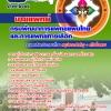 แนวข้อสอบนายแพทย์ กรมพัฒนาการแพทย์แผนไทยและการแพทย์ทางเลือก