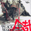 PEACE MAKER KUROGANE ภาคใหม่ เล่ม 1
