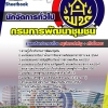 แนวข้อสอบนักจัดการทั่วไป กรมการพัฒนาชุมชน อัพเดทใหม่ 2560