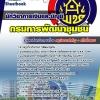 แนวข้อสอบนักวิชาการเงินและบัญชี กรมการพัฒนาชุมชน อัพเดทใหม่ 2560