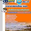 แนวข้อสอบเจ้าหน้าที่ตรวจอาวุธและวัตถุอันตราย บริษัท ท่าอากาศยานไทย ทอท AOT