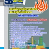 แนวข้อสอบ นักวิชาการพลังงาน กรมพัฒนาพลังงานทดแทนและอนุรักษ์พลังงาน NEW