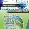 แนวข้อสอบนักจัดการทั่วไป กรมทรัพยากรทางทะเลและชายฝั่ง อัพเดทใหม่ 2560