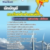 แนวข้อสอบนักบัญชี กฟผ. การไฟฟ้าผลิตแห่งประเทศไทย NEW 2560