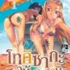โทคิซากะ สาวน้อยทะลุมิติ เล่ม 4 สินค้าเข้าร้านวันเสาร์ที่ 29/7/60
