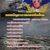 แนวข้อสอบกองบัญชาการกองทัพไทย อัพเดทใหม่ 2560