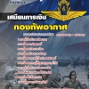 แนวข้อสอบเสมียนการเงิน กองทัพอากาศ NEW 2560