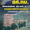 แนวข้อสอบ (กลุ่มที่ 2) วิทยาศาสตร์ ประเภท ก ยศ ทบ. กรมยุทธศึกษาทหารบก NEW
