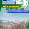 แนวข้อสอบพนักงานปกครอง กทม. สำนักงานคณะกรรมการข้าราชการกรุงเทพมหานคร