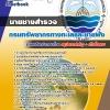 แนวข้อสอบนายช่างสำรวจ กรมทรัพยากรทางทะเลและชายฝั่ง อัพเดทใหม่ 2560
