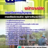 แนวข้อสอบพนักงานพัสดุ กรมทรัพยากรน้ำบาดาล อัพเดทใหม่ 2560