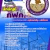 แนวข้อสอบนักบัญชี กฟภ. การไฟฟ้าส่วนภูมิภาค อัพเดทใหม่ 2560