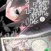 อิจิบะ คุโรงานะกับเนตรเงินล้าน เล่ม 6 สินค้าเข้าร้านวันพุธที่ 12/7/60