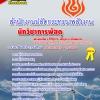 แนวข้อสอบนักวิชาการพัสดุ สำนักงานปลัดกระทรวงพลังงาน