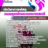 แนวข้อสอบนักวิชาการพัสดุ สำนักงานกองทุนพัฒนาบทบาทสตรี อัพเดทใหม่ 2560