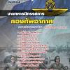 แนวข้อสอบนายทหารนิทรรศการ กองทัพอากาศ NEW 2560