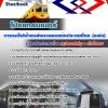 แนวข้อสอบโปรแกรมเมอร์ การรถไฟฟ้าขนส่งมวลชนแห่งประเทศไทย (รฟม)