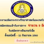 สำนักงานปลัดกระทรวงวิทยาศาสตร์และเทคโนโลยี เปิดรับสมัครสอบเพื่อบรรจุบุคคลเข้ารับราชการ จำนวน 9 อัตรา ตั้งแต่บัดนี้ - 12 กันยายน 2560