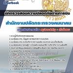 [NEW]แนวข้อสอบนักตรวจสอบความปลอดภัยด้านการบิน สำนักงานปลัดกระทรวงคมนาคม Line:topsheet1