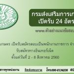 กรมส่งเสริมการเกษตร เปิดรับสมัครสอบเป็นพนักงานราชการ จำนวน 24 อัตรา ตั้งแต่วันที่ 2 - 8 สิงหาคม 2560